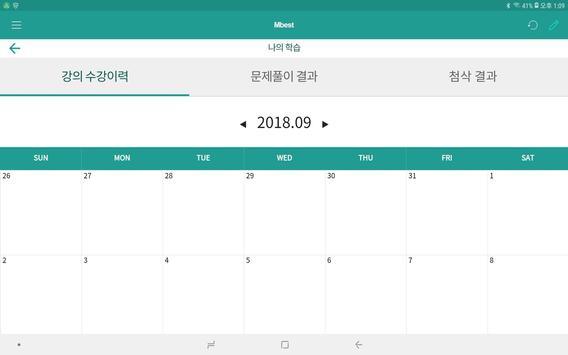 엠베스트 엘리하이 스마트러닝 screenshot 7