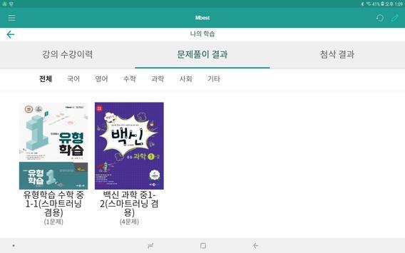 엠베스트 엘리하이 스마트러닝 screenshot 8