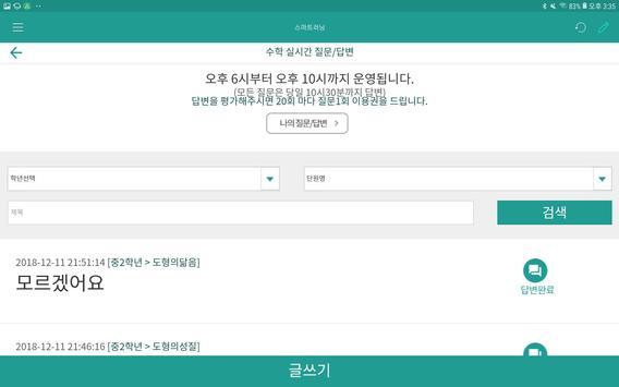 엠베스트 엘리하이 스마트러닝 screenshot 13