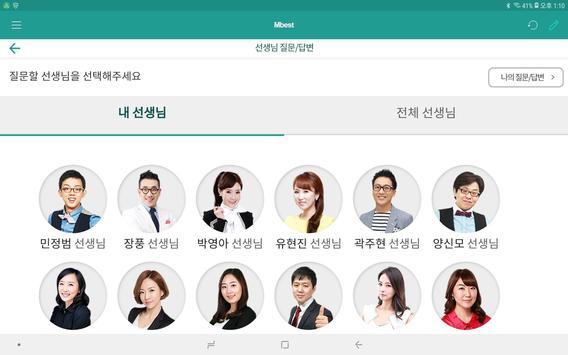 엠베스트 엘리하이 스마트러닝 screenshot 10