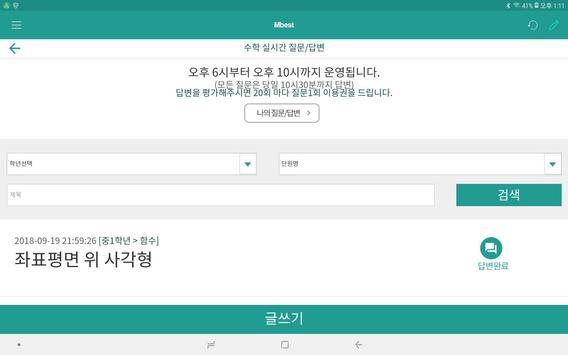 엠베스트 엘리하이 스마트러닝 screenshot 11