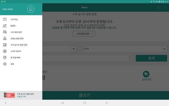 엠베스트 엘리하이 스마트러닝 screenshot 12