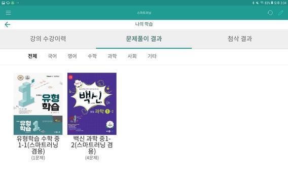 엠베스트 엘리하이 스마트러닝 screenshot 17