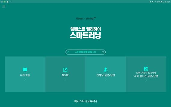 엠베스트 엘리하이 스마트러닝 screenshot 15