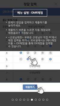메타채점 screenshot 2