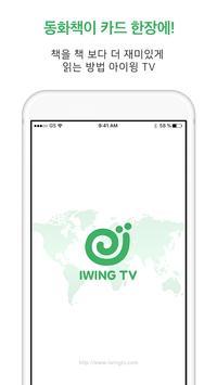 아이윙 TV - 책 읽어주는 TV (IWING TV) poster