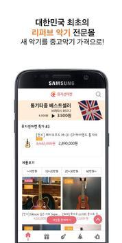 뮤지션마켓 - 대한민국 최초의 리퍼 악기 전문 몰 poster