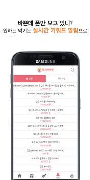 뮤지션마켓 - 대한민국 최초의 리퍼 악기 전문 몰 screenshot 2