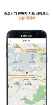 뮤지션마켓 - 대한민국 최초의 리퍼 악기 전문 몰 screenshot 3