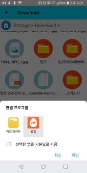 File viewer(Free) screenshot 5