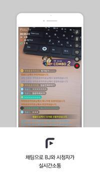 풀티비 screenshot 1