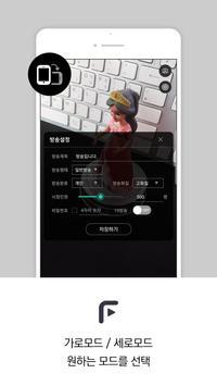 풀티비 screenshot 2
