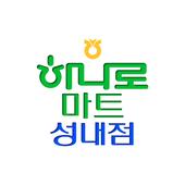 하나로마트 성내점 icon