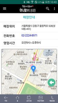 하나로마트 성내점 screenshot 2