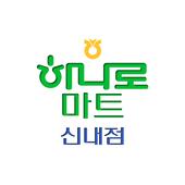 동서울신내점 하나로마트 icon