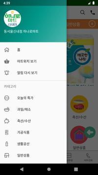 동서울신내점 하나로마트 screenshot 1