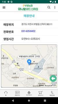 부발농협 하나로마트 신하점 screenshot 3