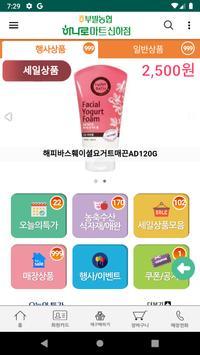 부발농협 하나로마트 신하점 screenshot 1