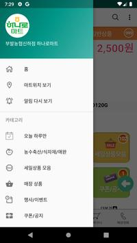 부발농협 하나로마트 신하점 screenshot 2