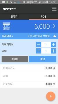 AppPOS screenshot 1