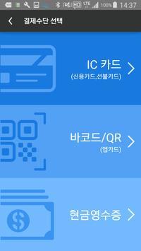 AppPOS screenshot 2