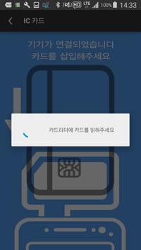 AppPOS screenshot 3