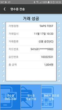 AppPOS screenshot 6