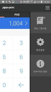 AppPOS screenshot 7