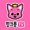 핑크퐁 TV : 아기상어 동요동화 图标