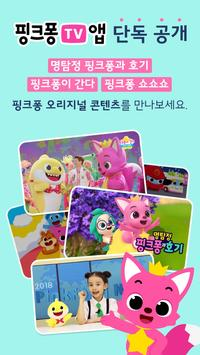 핑크퐁 TV : 아기상어 동요동화 截图 3