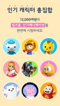핑크퐁 TV : 아기상어 동요동화 截图 4