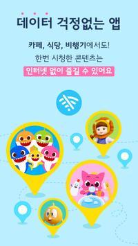 핑크퐁 TV : 아기상어 동요동화 截图 5