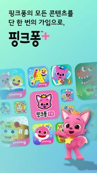 핑크퐁 TV : 아기상어 동요동화 截图 6
