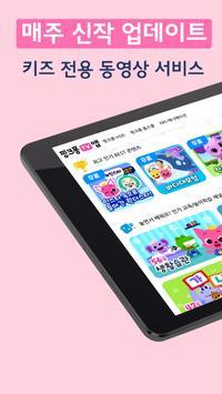 핑크퐁 TV : 아기상어 동요동화 截图 1