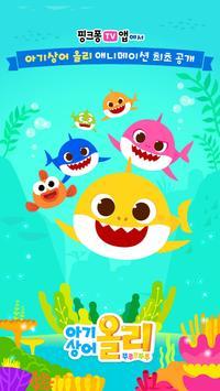 핑크퐁 TV : 아기상어 동요동화 海报