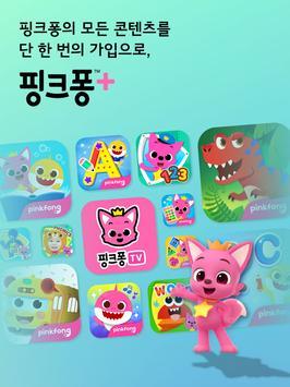 핑크퐁 TV : 아기상어 동요동화 截图 12