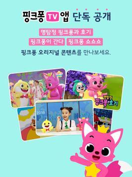 핑크퐁 TV : 아기상어 동요동화 截图 15
