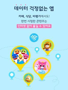 핑크퐁 TV : 아기상어 동요동화 截图 17