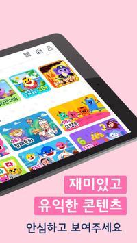 핑크퐁 TV : 아기상어 동요동화 截图 2