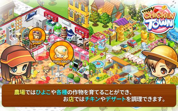 ハッピーチキンタウン(Happy Chicken Town) スクリーンショット 8