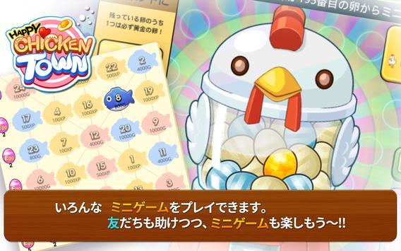 ハッピーチキンタウン(Happy Chicken Town) スクリーンショット 11