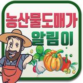 농업OH - 농산물 도매경락가 실시간 가격알람이 biểu tượng