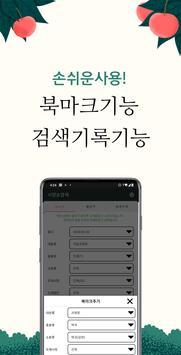 농업OH - 농산물 도매경락가 실시간 가격알람이 ảnh chụp màn hình 4