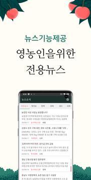 농업OH - 농산물 도매경락가 실시간 가격알람이 bài đăng