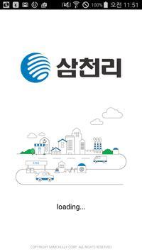 삼천리 그룹웨어 poster