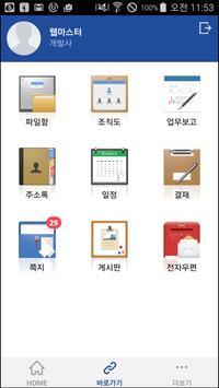 삼천리 그룹웨어 screenshot 2
