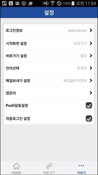 삼천리 그룹웨어 screenshot 5