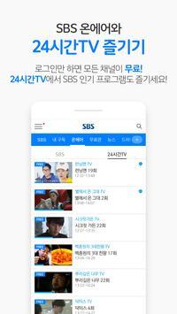 SBS screenshot 3