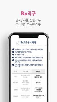 SKINRx(스킨알엑스) screenshot 4