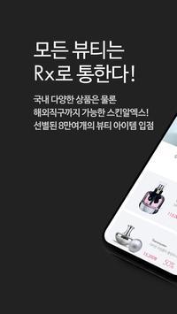 SKINRx(스킨알엑스) poster